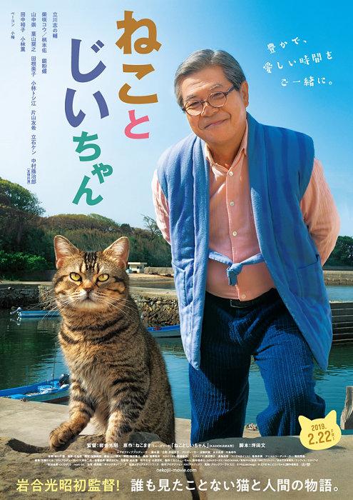 『ねことじいちゃん』ポスタービジュアル ©2018「ねことじいちゃん」製作委員会