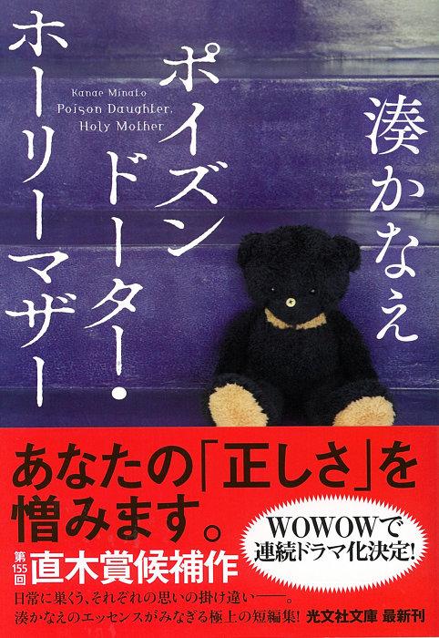 湊かなえ『ポイズンドーター・ホーリーマザー』(光文社文庫)表紙