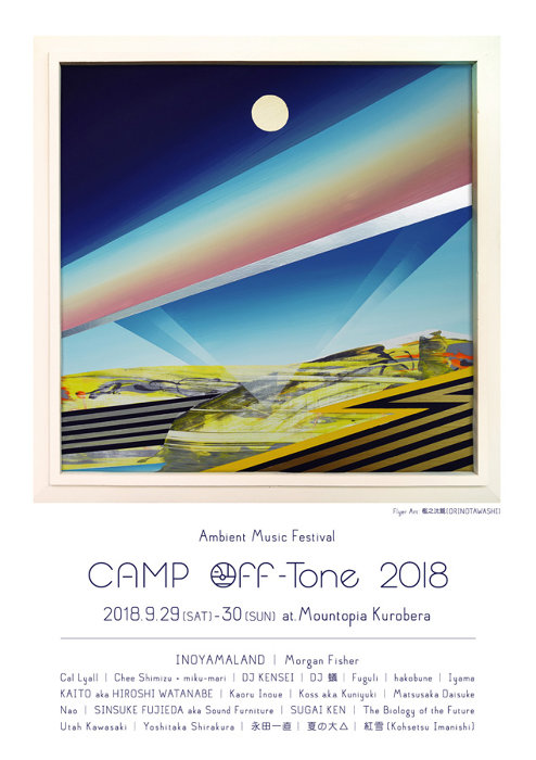 『CAMP Off-Tone 2018』フライヤービジュアル