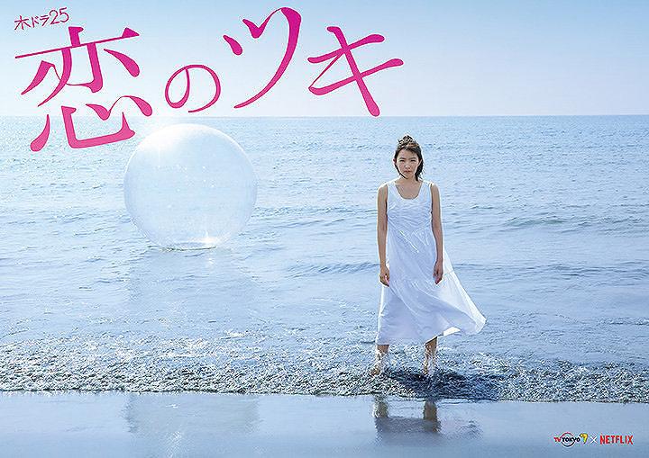 木ドラ25『恋のツキ』ビジュアル ©新田 章/講談社 ©「恋のツキ」製作委員会