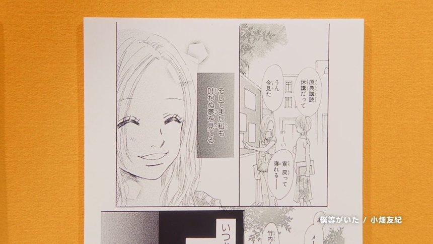 「松岡茉優の #マンガが好きだっ(僕等がいた篇)」より