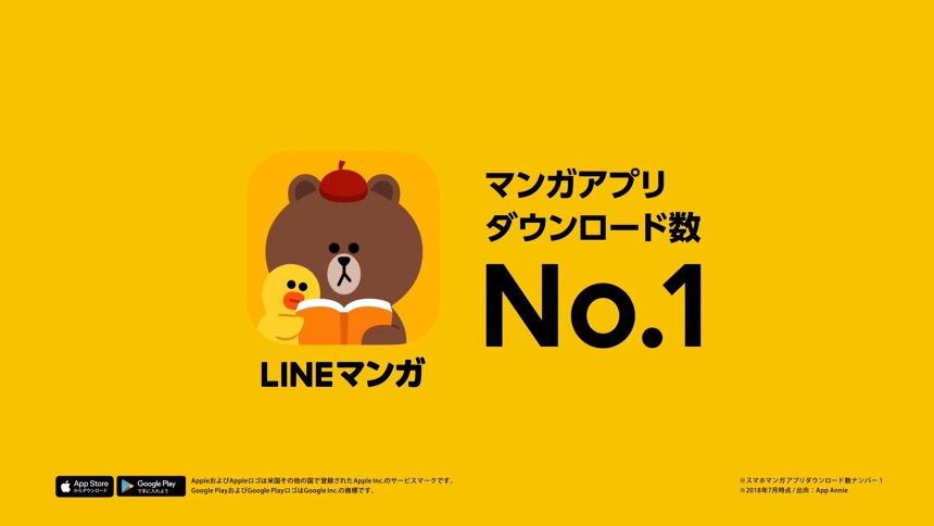 「LINE マンガ」CMビジュアル