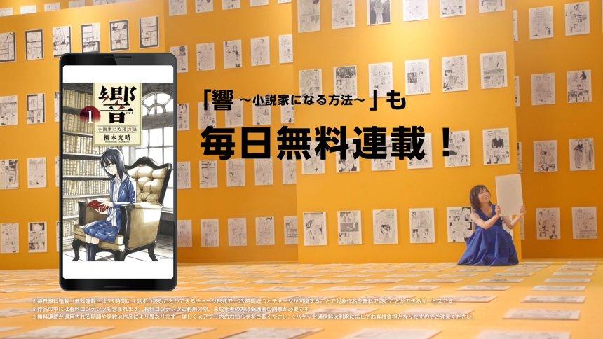 「松岡茉優の #マンガが好きだっ(響篇)」より