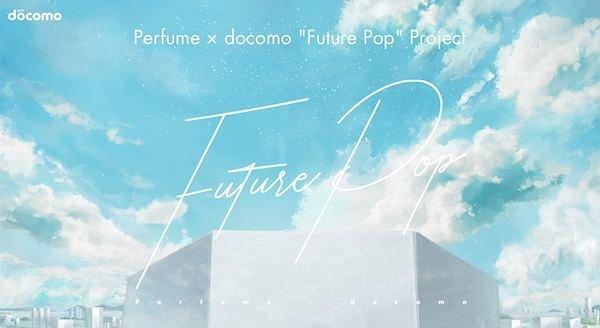 """特設サイト「Perfume × docomo """"Future Pop"""" Project」ビジュアル"""