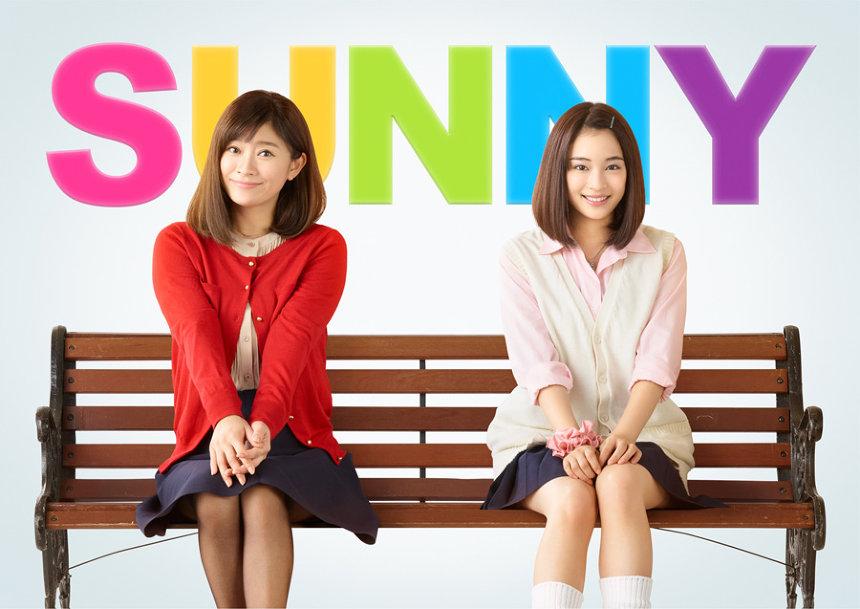 『SUNNY 強い気持ち・強い愛』メインカット ©2018「SUNNY」製作委員会