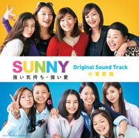 『「SUNNY 強い気持ち・強い愛」Official Sound Track』