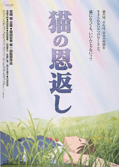 『猫の恩返し』 ©2002 猫乃手堂・Studio Ghibli・NDHMT