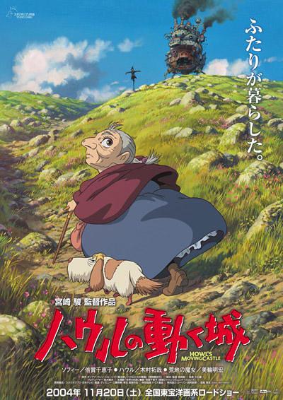 『ハウルの動く城』 ©2004 Studio Ghibli・NDDMT