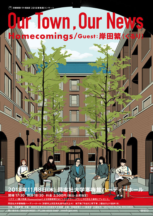 『Homecomings×京都新聞 2018寒梅館コンサート「Our Town, Our News」』ビジュアル