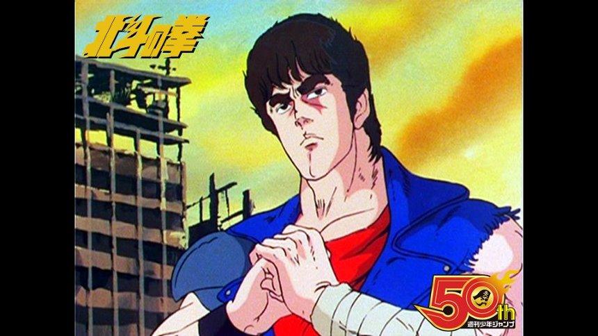 『北斗の拳』 ©武論尊・原哲夫/NSP・東映アニメーション 1986