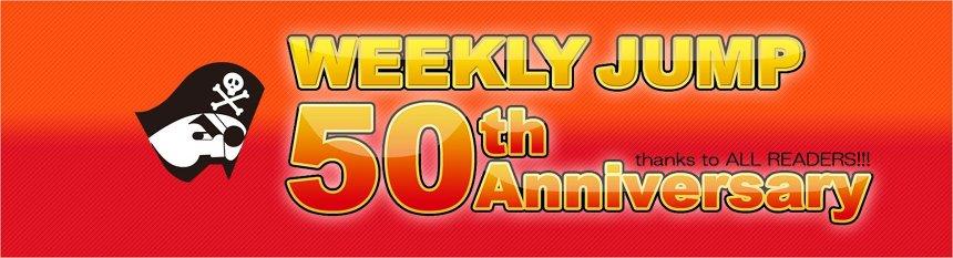 「週刊少年ジャンプ創刊50周年公式チャンネル」ロゴ