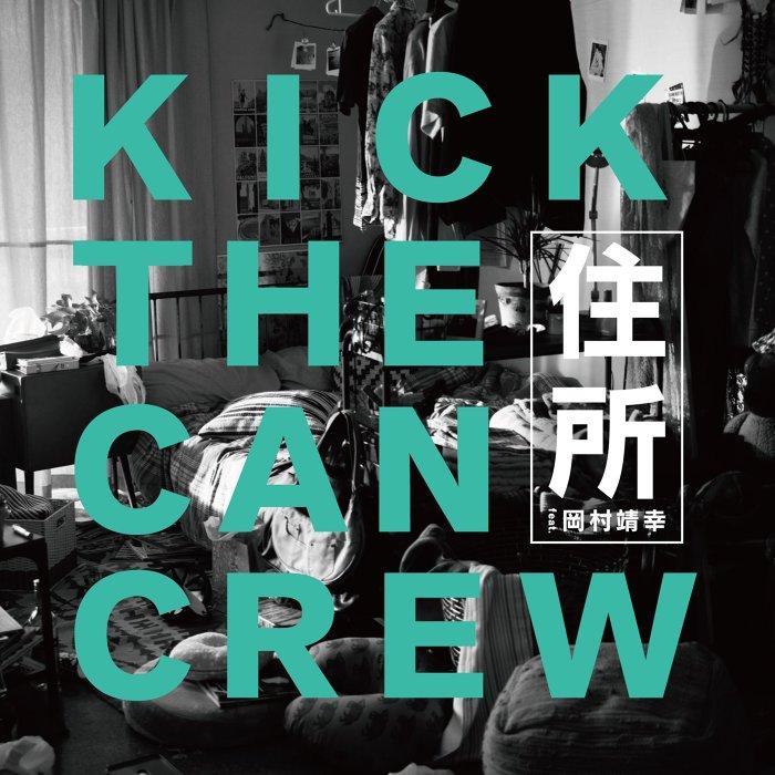 KICK THE CAN CREW『住所 feat. 岡村靖幸』通常盤ジャケット