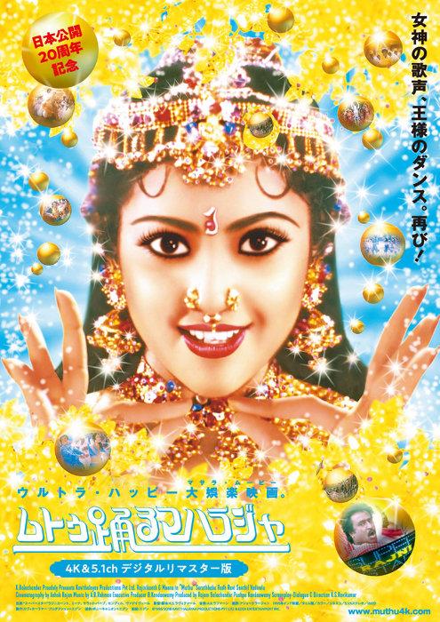 『「ムトゥ 踊るマハラジャ」(4K&5.1chデジタルリマスター版)』ティザービジュアル ©1995/2018 KAVITHALAYAA PRODUCTIONS PVT LTD. & EDEN ENTERTAINMENT INC.