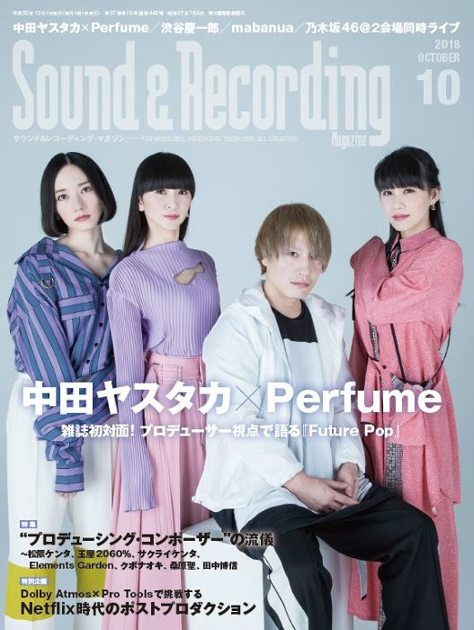 『Sound & Recording Magazine 2018年10月号』表紙