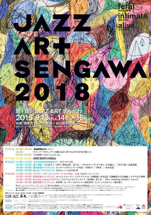『JAZZ ART せんがわ2018』ポスタービジュアル