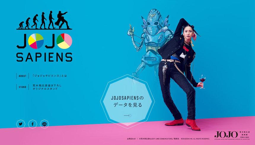 「ジョジョサピエンス」オフィシャルサイトイメージビジュアル ©荒木飛呂彦&LUCKY LAND COMMUNICATIONS/集英社
