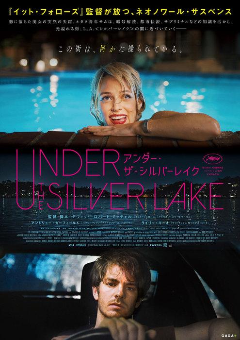 『アンダー・ザ・シルバーレイク』日本版ポスタービジュアル ©2017 Under the LL Sea, LLC