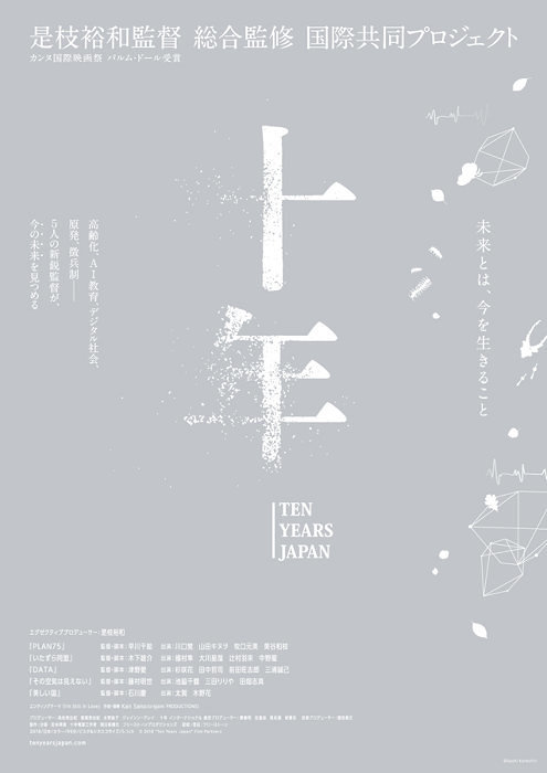 "『十年 Ten Years Japan』ティザービジュアル ©2018""Ten Years Japan""FilmPartners"
