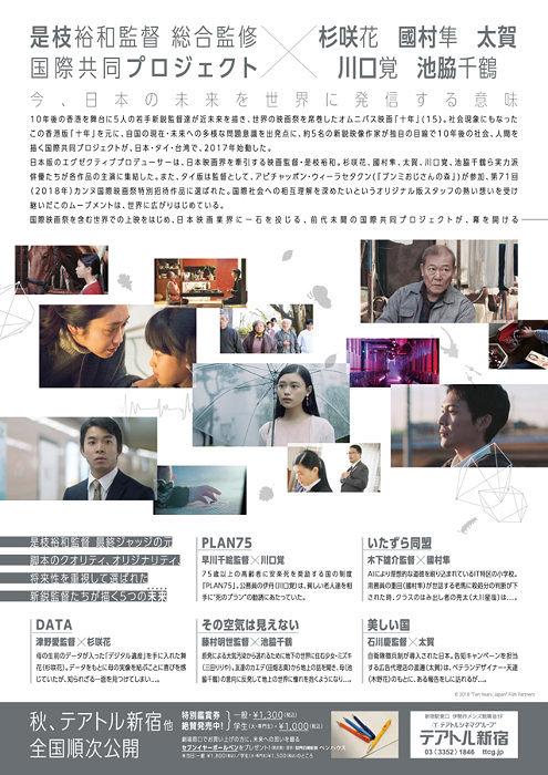 """『十年 Ten Years Japan』チラシビジュアル裏 ©2018""""Ten Years Japan""""FilmPartners"""