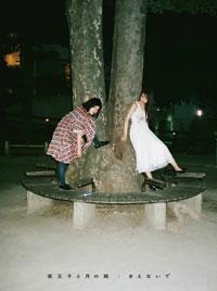 セントチヒロ・チッチ、アイナ・ジ・エンド『夜王子と月の姫 / きえないで』初回生産限定盤