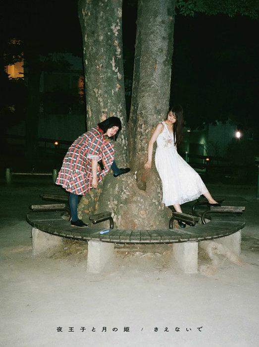セントチヒロ・チッチ、アイナ・ジ・エンド 『夜王子と月の姫 / きえないで』初回生産限定盤ジャケット