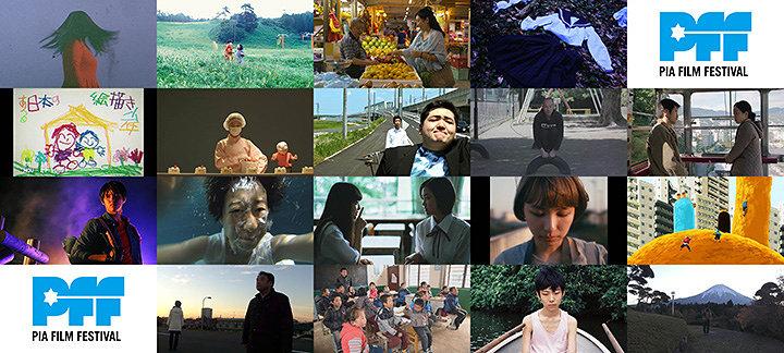 『第40回ぴあフィルムフェスティバル』「PFFアワード」入選作品