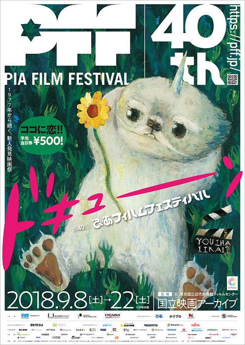 『第40回ぴあフィルムフェスティバル』メインビジュアル
