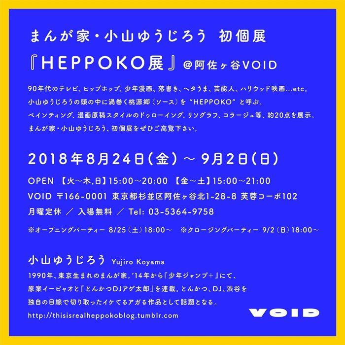小山ゆうじろう『HEPPOKO展』ビジュアル裏面