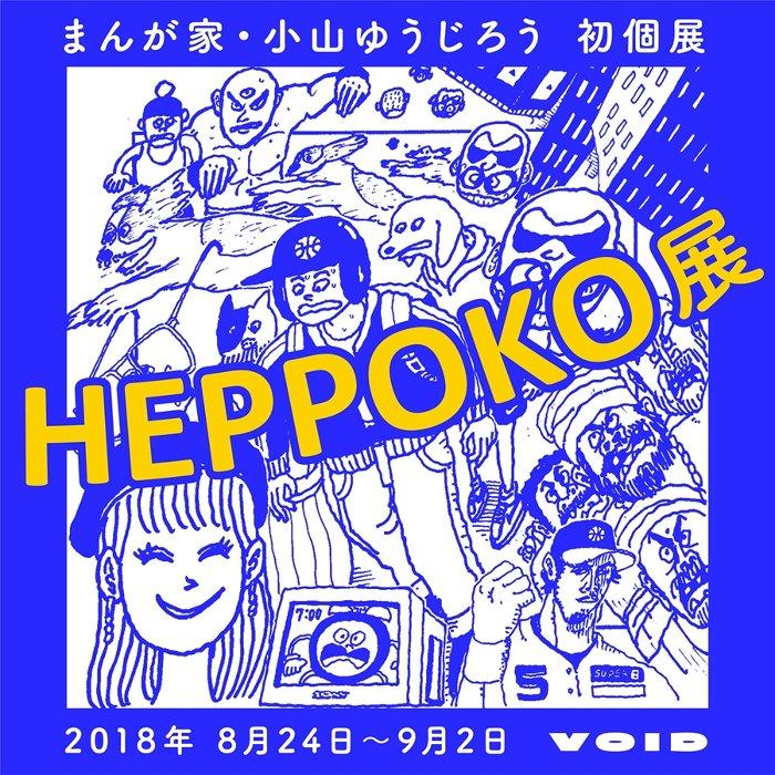 小山ゆうじろう『HEPPOKO展』ビジュアル