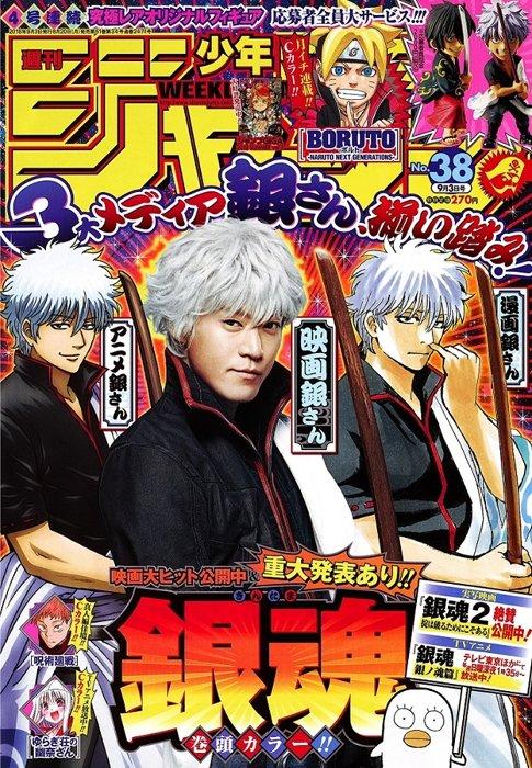 『週刊少年ジャンプ 38号』表紙 ©週刊少年ジャンプ2018年38号/集英社