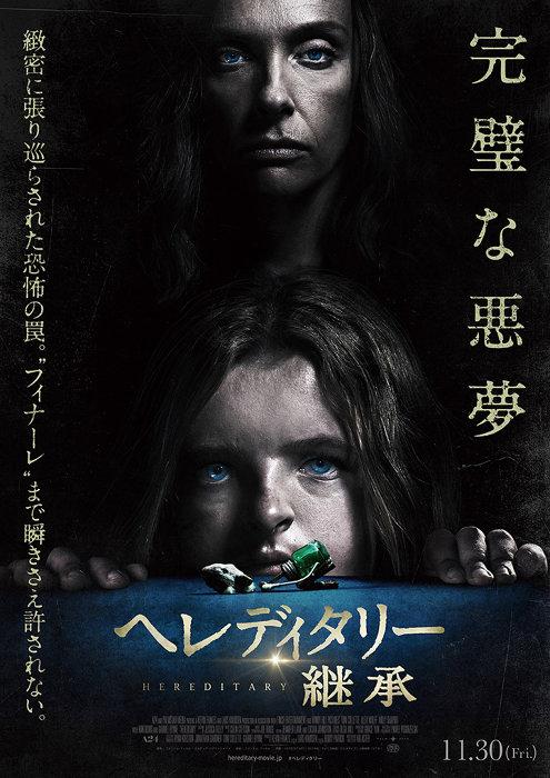 『へレディタリー/継承』ポスタービジュアル ©2018 Hereditary Film Productions, LLC
