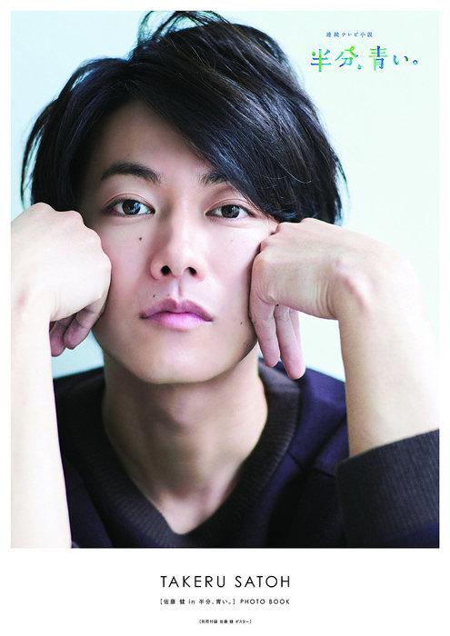 『[佐藤健 in 半分、青い。]PHOTO BOOK』通常版表紙