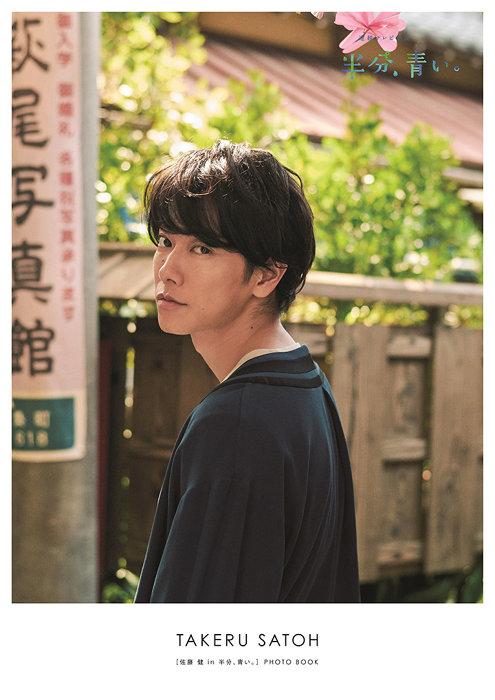 『[佐藤健 in 半分、青い。]PHOTO BOOK』hmv museum限定表紙版イメージビジュアル