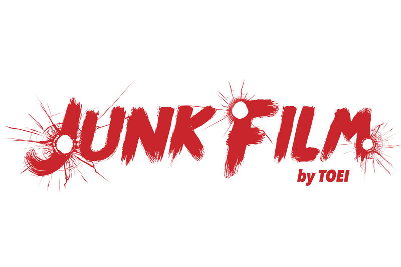 「JUNK FILM by TOEI」ロゴ ©東映
