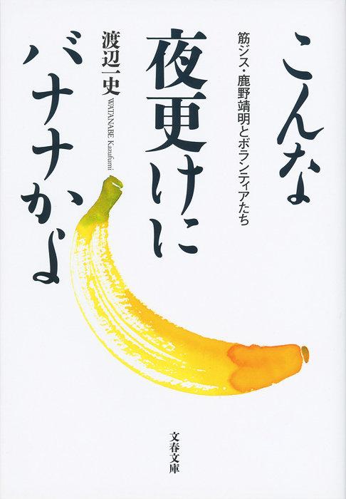渡辺一史『こんな夜更けにバナナかよ 筋ジス・鹿野靖明とボランティアたち』(文春文庫)表紙