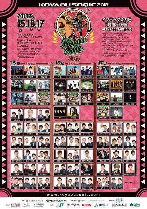 『KOYABU SONIC 2018』出演者一覧