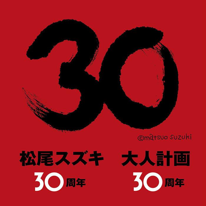 松尾スズキ+大人計画30周年記念『30祭』ゲストに阿部サダヲ、荒川良々ら