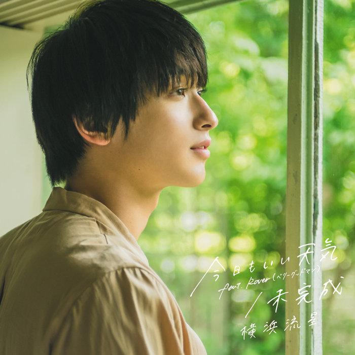 横浜流星『今日もいい天気 feat.Rover(ベリーグッドマン) / 未完成』初回限定盤ジャケット