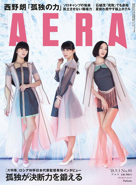 『AERA』2018年9月3日号表紙