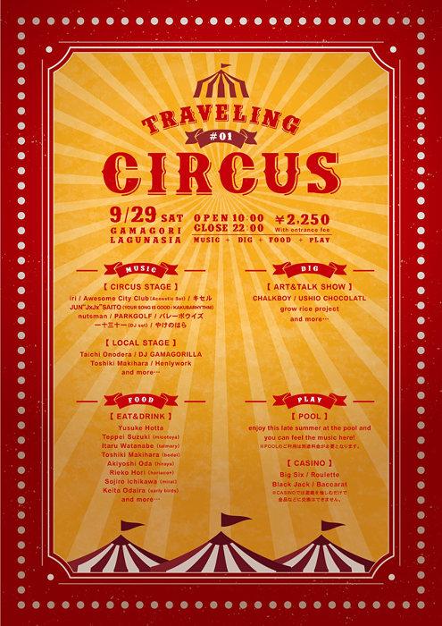 『TRAVELING CIRCUS #01』ビジュアル