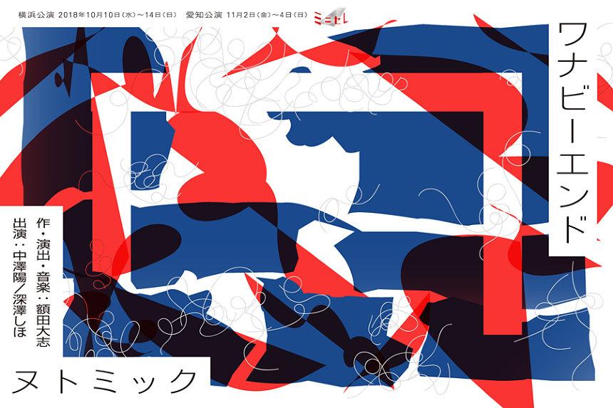 額田大志によるヌトミックの新作『ワナビーエンド』横浜&愛知で上演