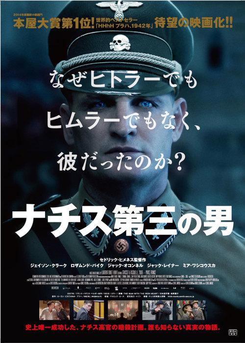 『ナチス第三の男』ポスタービジュアル ©LEGENDE FILMS - RED CROWN PRODUCTIO NS - MARS FILMS - FRANCE 2 CINEMA - CARMEL - C2M PRODUCTIONS - HHHH LIMITED - NEXUS FACTORY - BNPP ARIBAS FORTIS FILM FINANCE.