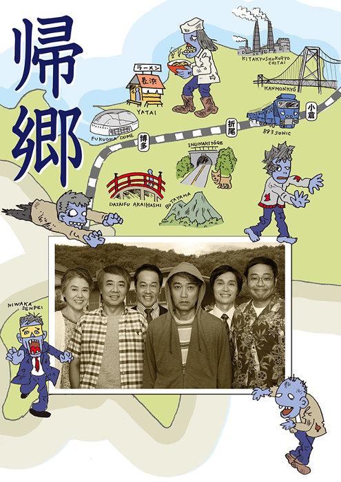 入江雅人が贈る舞台『帰郷』に福岡出身俳優が集結 ポスター画は松尾スズキ