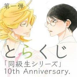「とらくじ『同級生シリーズ』10th Anniversary.」ビジュアル ©Asumiko Nakamura/akaneshinsha