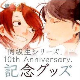 「『同級生シリーズ』10th Anniversary.記念グッズ」ビジュアル ©Asumiko Nakamura/akaneshinsha