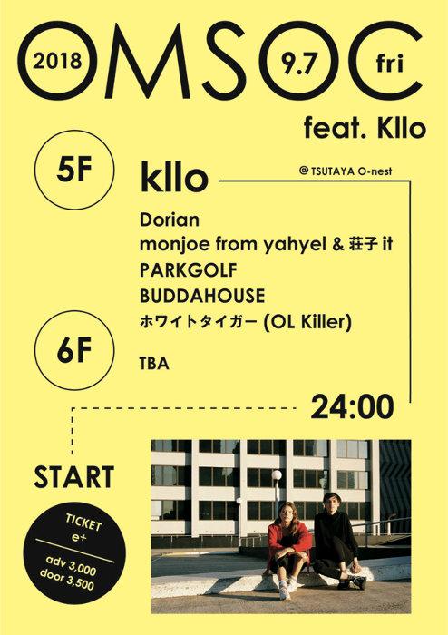 『OMSOC feat. Kllo』ビジュアル