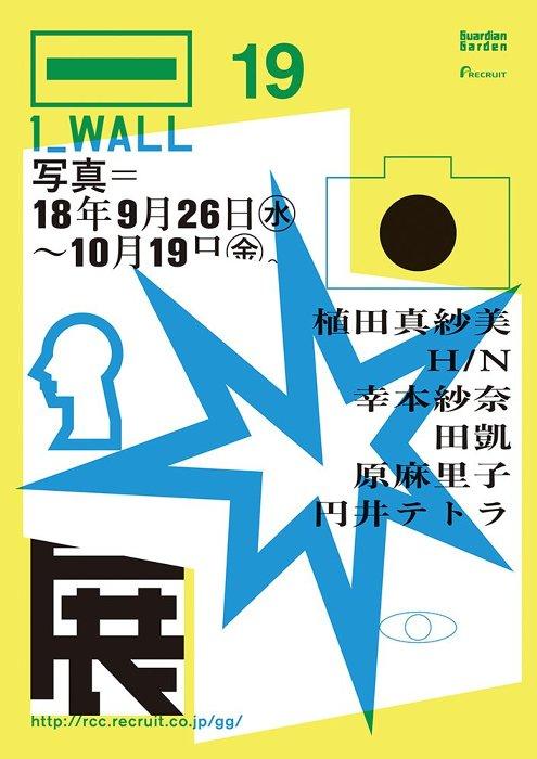 『 第19回写真「1_WALL」展』ポスタービジュアル