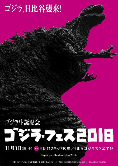 『ゴジラ・フェス2018』ポスタービジュアル TM&©TOHO CO., LTD.