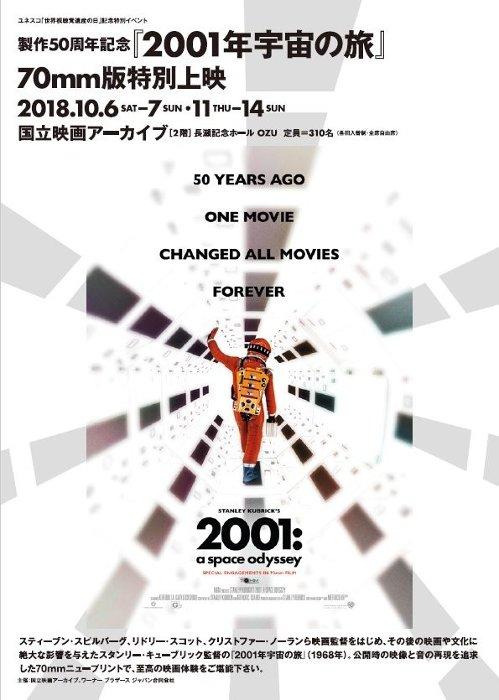 『ユネスコ「世界視聴覚遺産の日」記念特別イベント 製作50周年記念「2001年宇宙の旅」70mm版特別上映』ポスタービジュアル ©2018 Warner Bros. Entertainment Inc.
