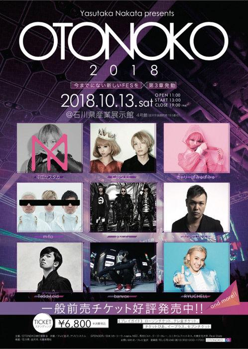『Yasutaka Nakata presents 「OTONOKO 2018」』出演者一覧